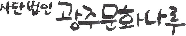 (사)광주문화나루